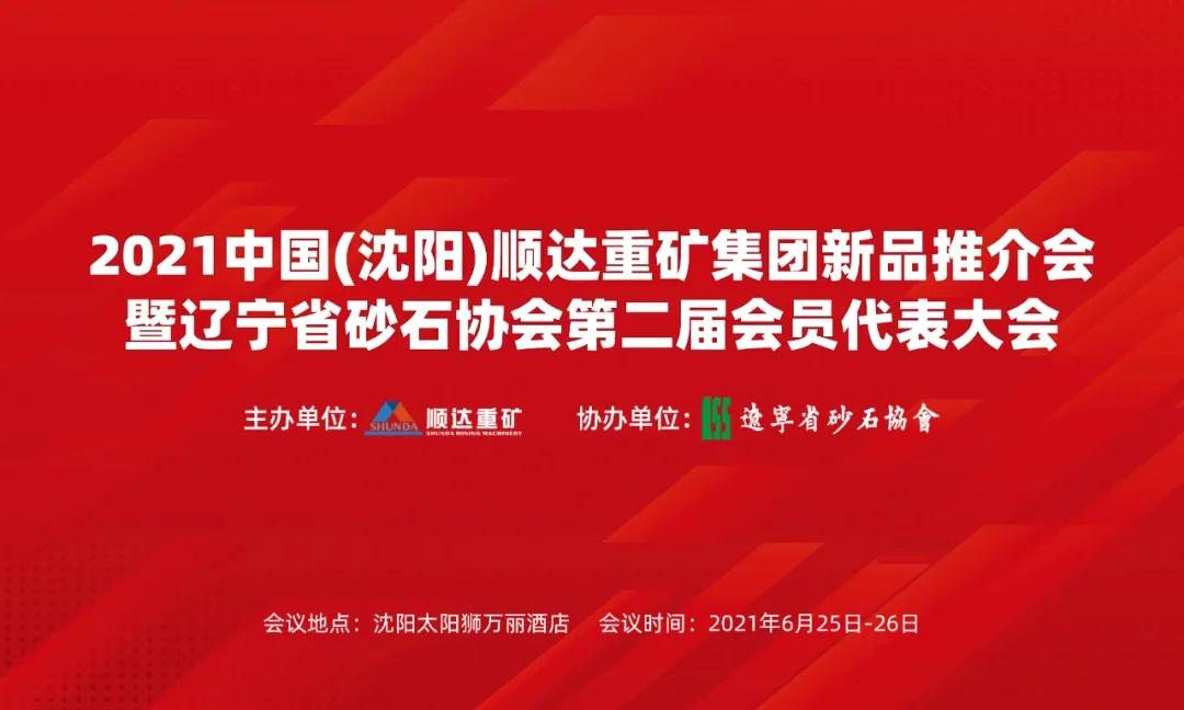 【會議通知】2021中國(沈...