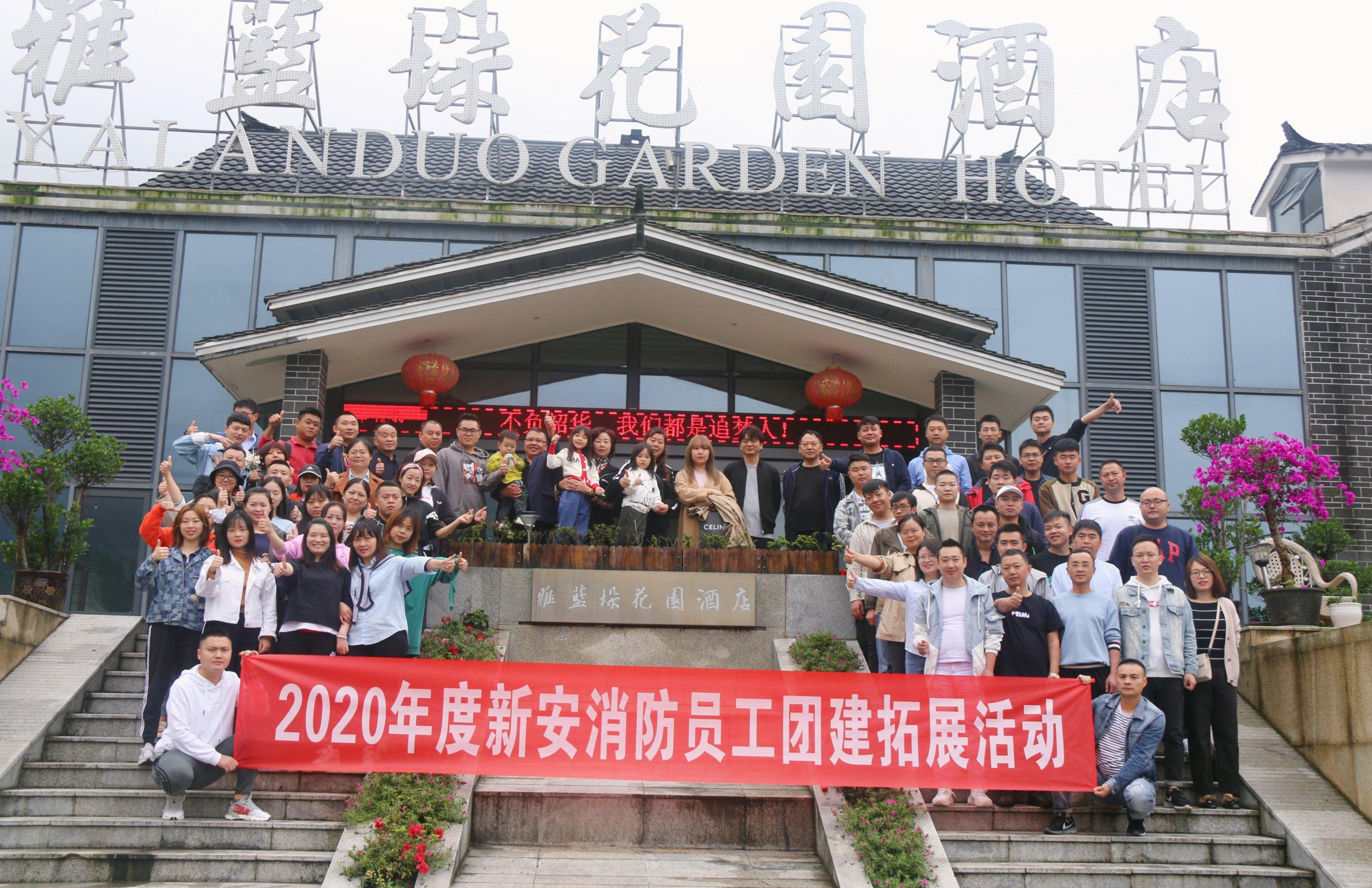 新安消防全體員工在雅安開展2020年度團建拓展活動