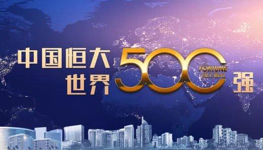 世界500強恒大地產集團與我司達成2020-2022年度戰略合作