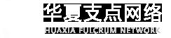 華夏支點建站logo