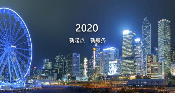 2020专业建站服务