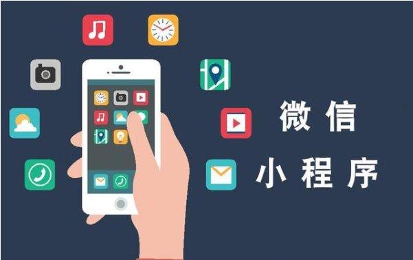 企业开发微信小程序重要吗,价格费用多少钱,贵州小程序开发公司