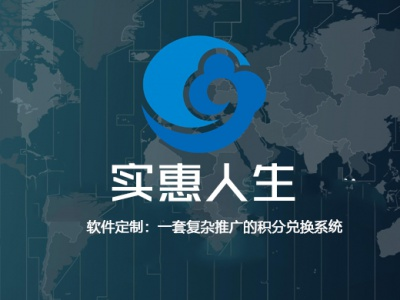 实惠人生-软件定制开发
