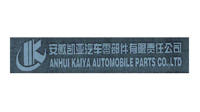 安徽凱亞汽車零部件有限責任公司