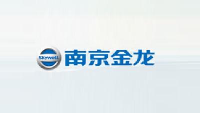 南京金龍客車制造有限公司