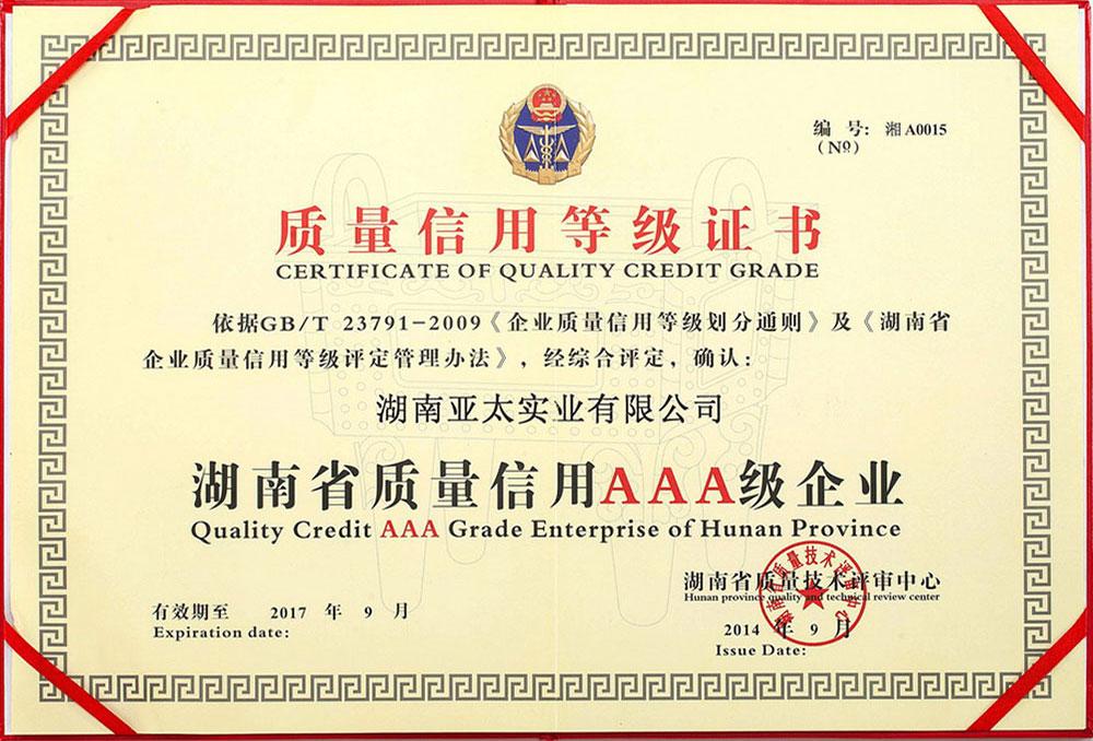 湖南質量信用AAA級企業