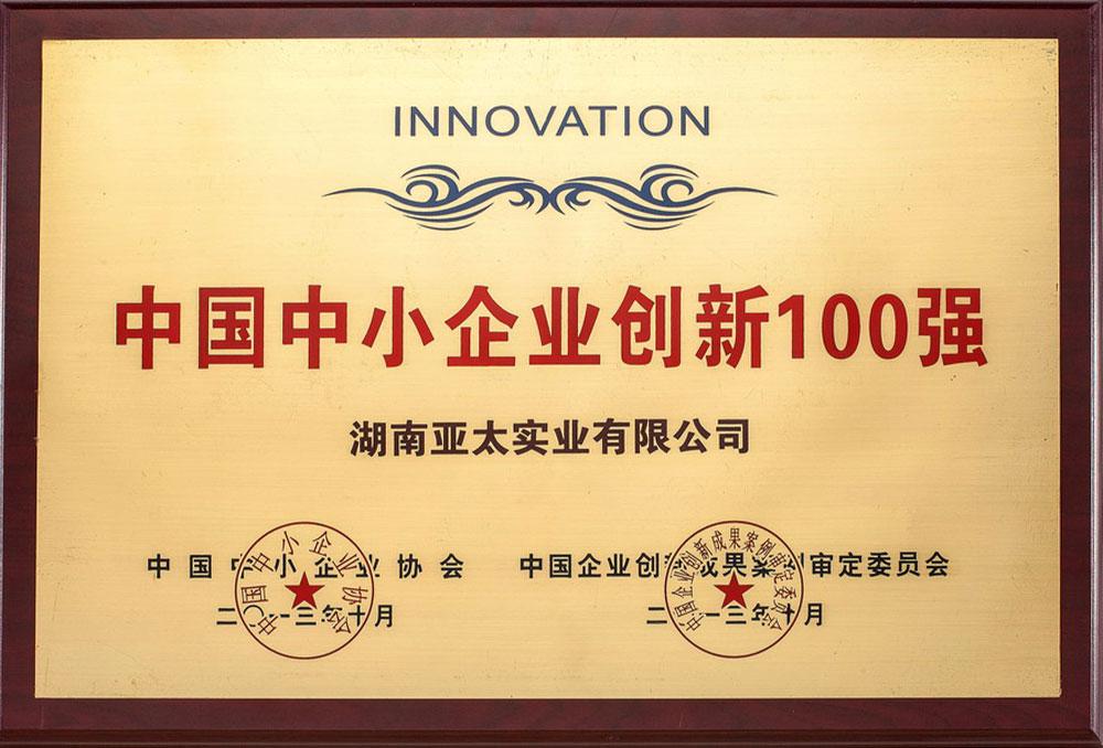 中國中小企業創新100強