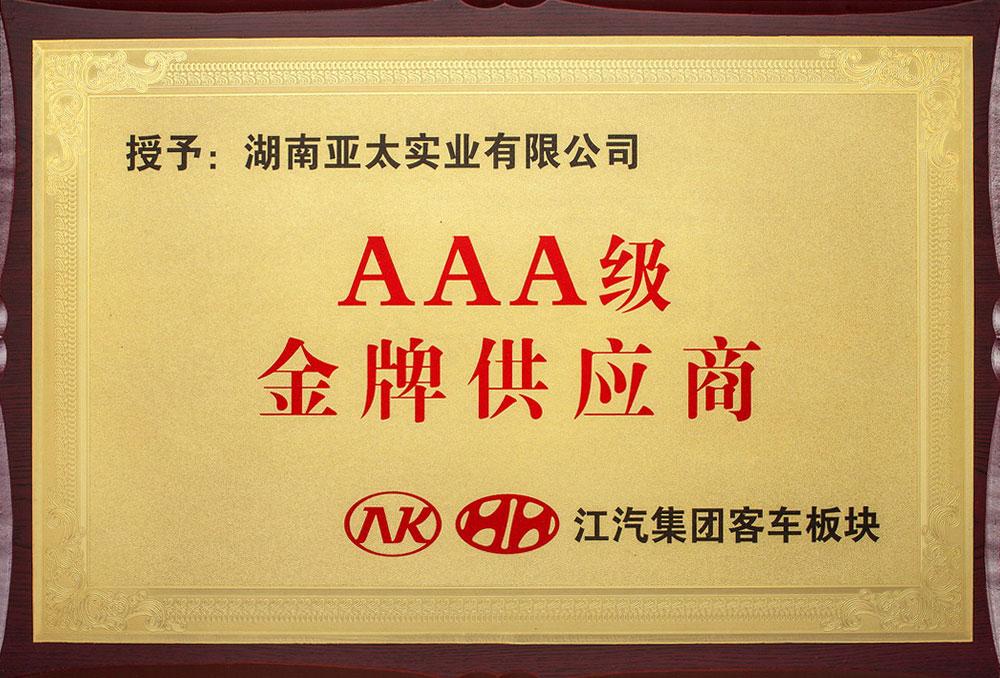 AAA級金牌供應商