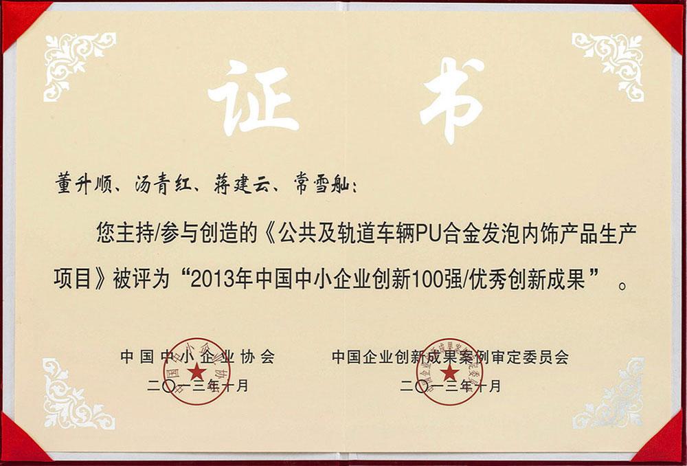 中國中小企業創新100強/優秀創新成果