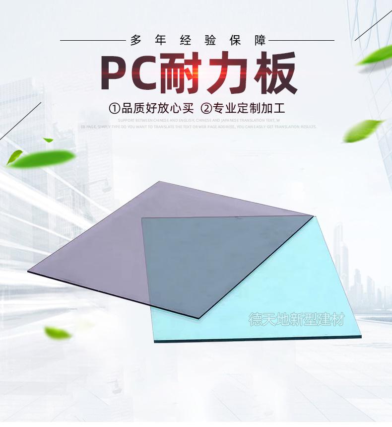 耐力板廠家:PC耐力板雨篷適合多少厚度?