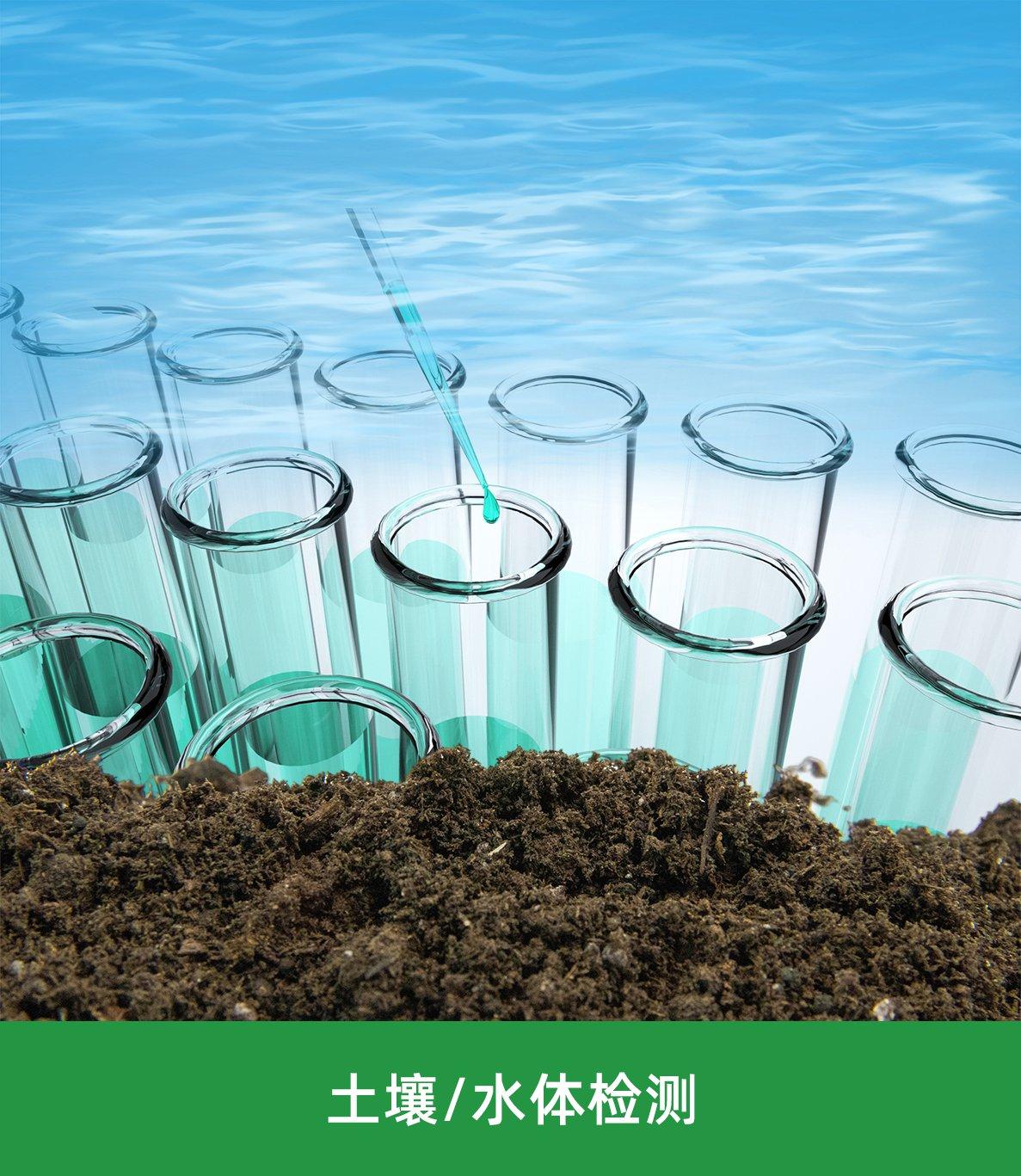 土壤/水体检测