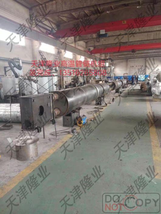 天津隆業碳鋼TC150高溫管鏈機500度生產組裝完成