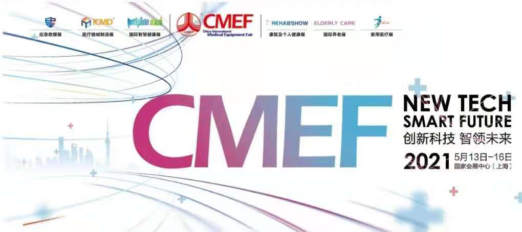 聚焦CMEF:慧創近紅外腦成像臨床應用獲得專家高度關注認可