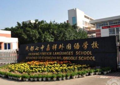 成都七中嘉祥外国语学校