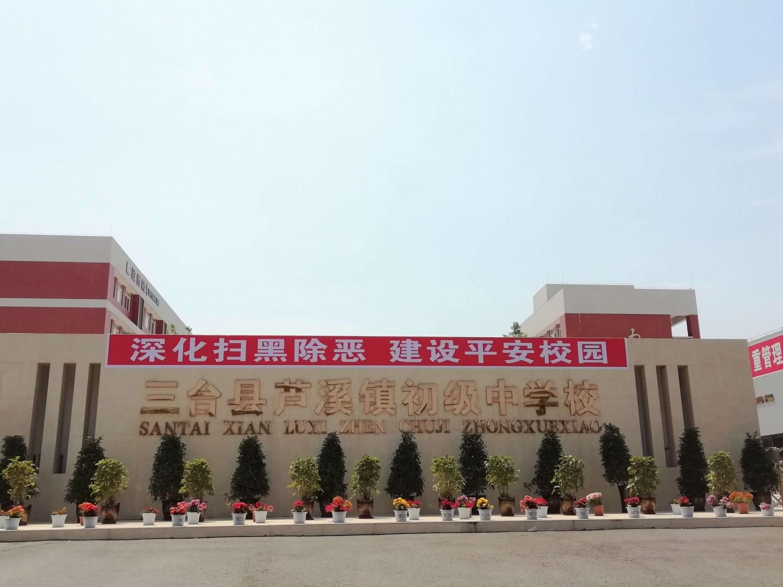 三台县芦溪镇初级中学校