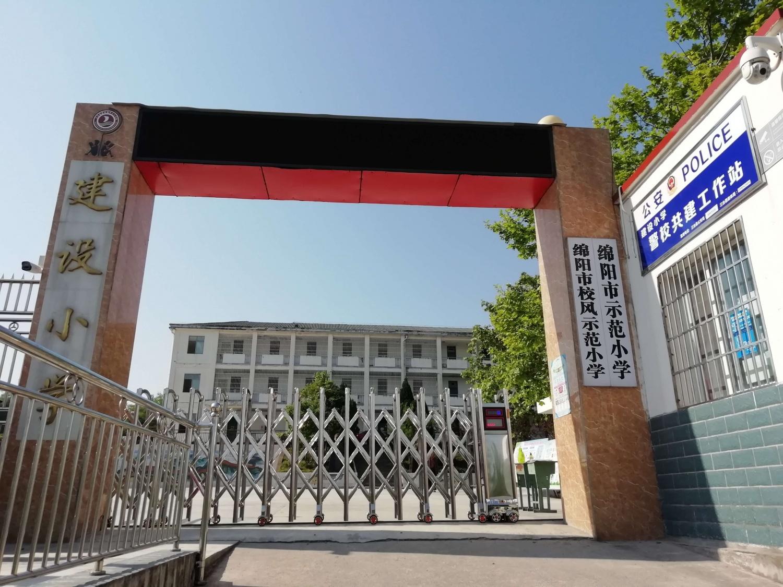 三台县建设小学