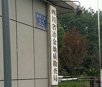 四川省冶金地质勘查局