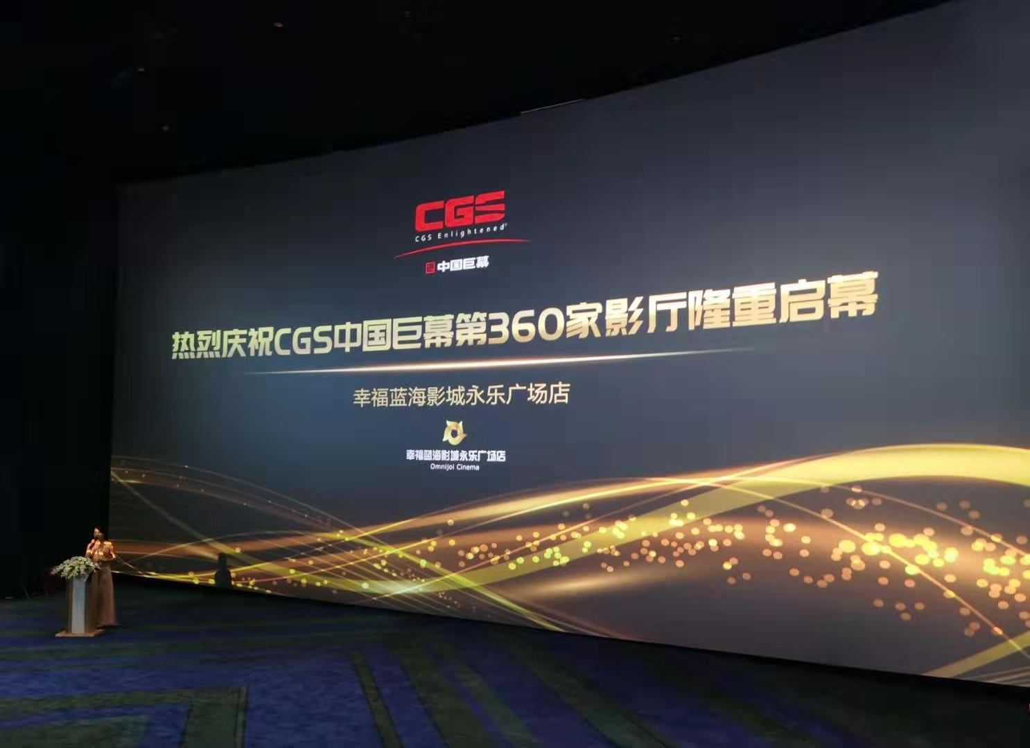 CGS中國巨幕高亮版第360家影廳在上海幸福藍海永樂廣場店隆重啟幕