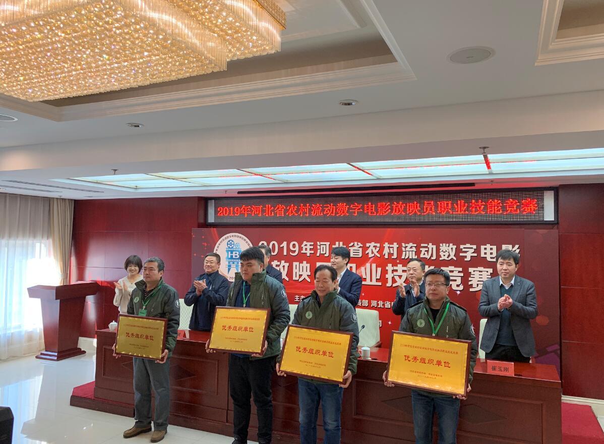 12.16-18河北省農村流動數字電影放映員職業技能競賽上周舉行