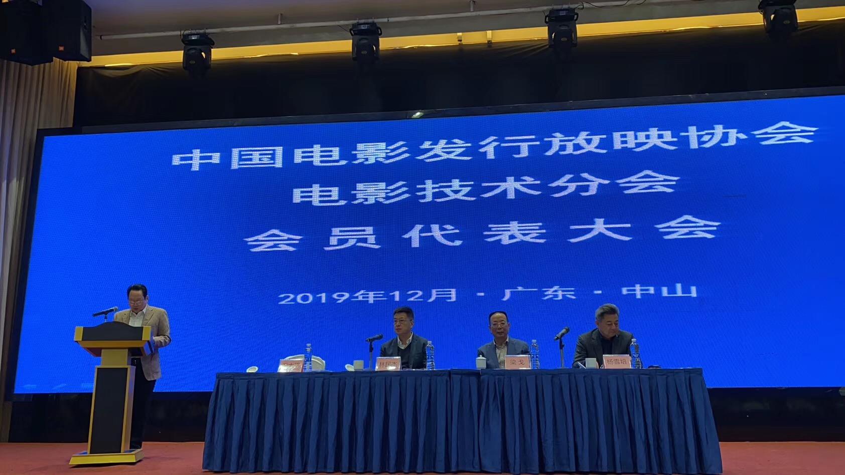 2019年中國電影發行放映協會技術分會會員代表大會12月8日在廣東中山召開