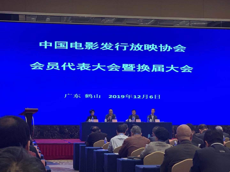 2019年中國電影發行放映協會會員大會暨會員換屆大會6日在廣東鶴山召開