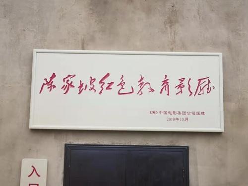 全國第一個紅色教育影廳落戶耀州,影星有幸參與紅色電影放映建設