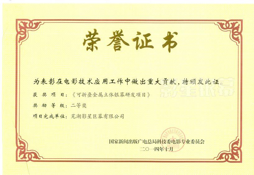《可折疊金屬立體銀幕研發項目》二等獎