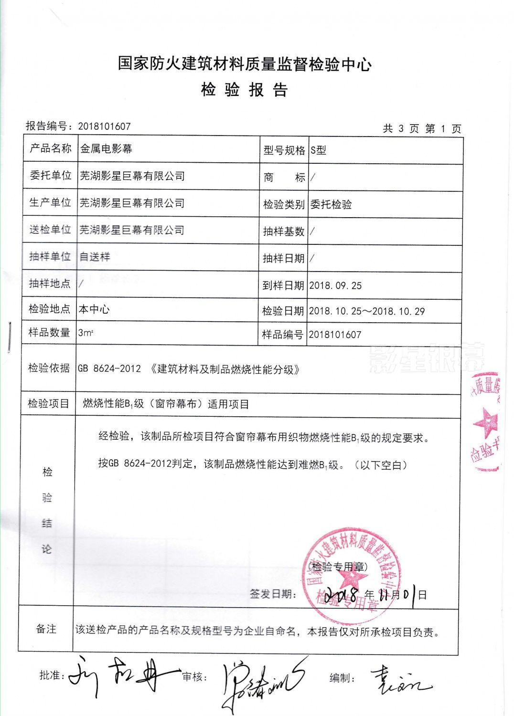 金屬銀幕中國阻燃檢測報告