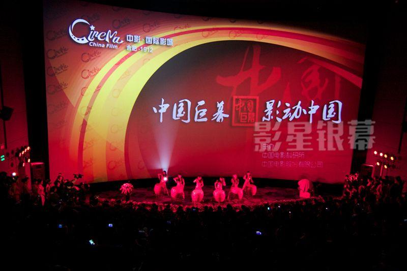 合肥1912中國巨幕
