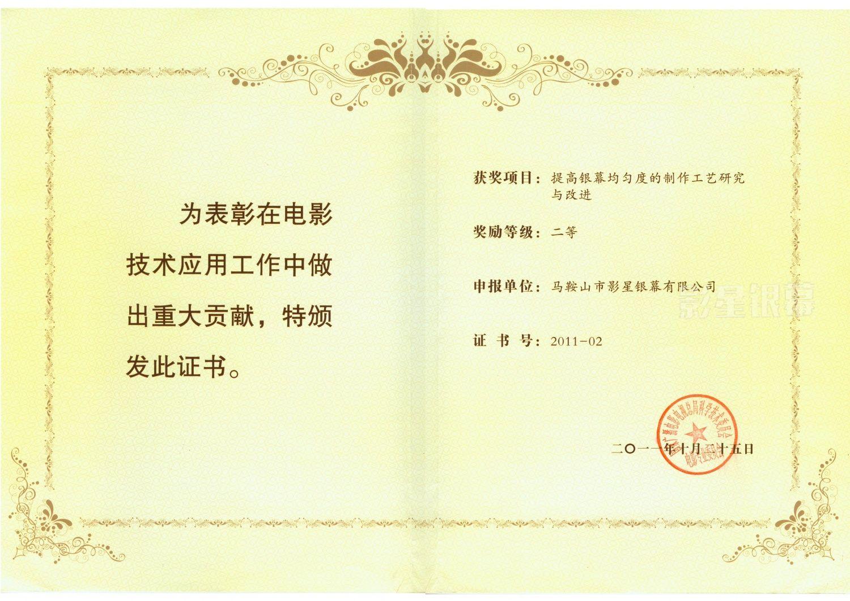 提高銀幕均勻度獲獎證書(二等獎)