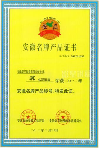 安徽名牌產品證書