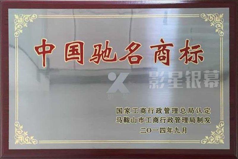 中國馳名商標