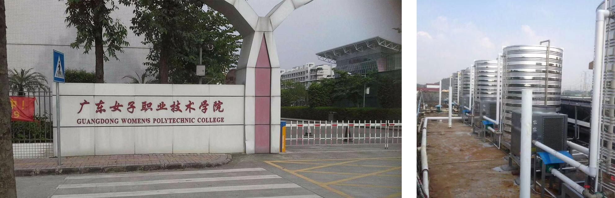 廣東女子職業技術學院