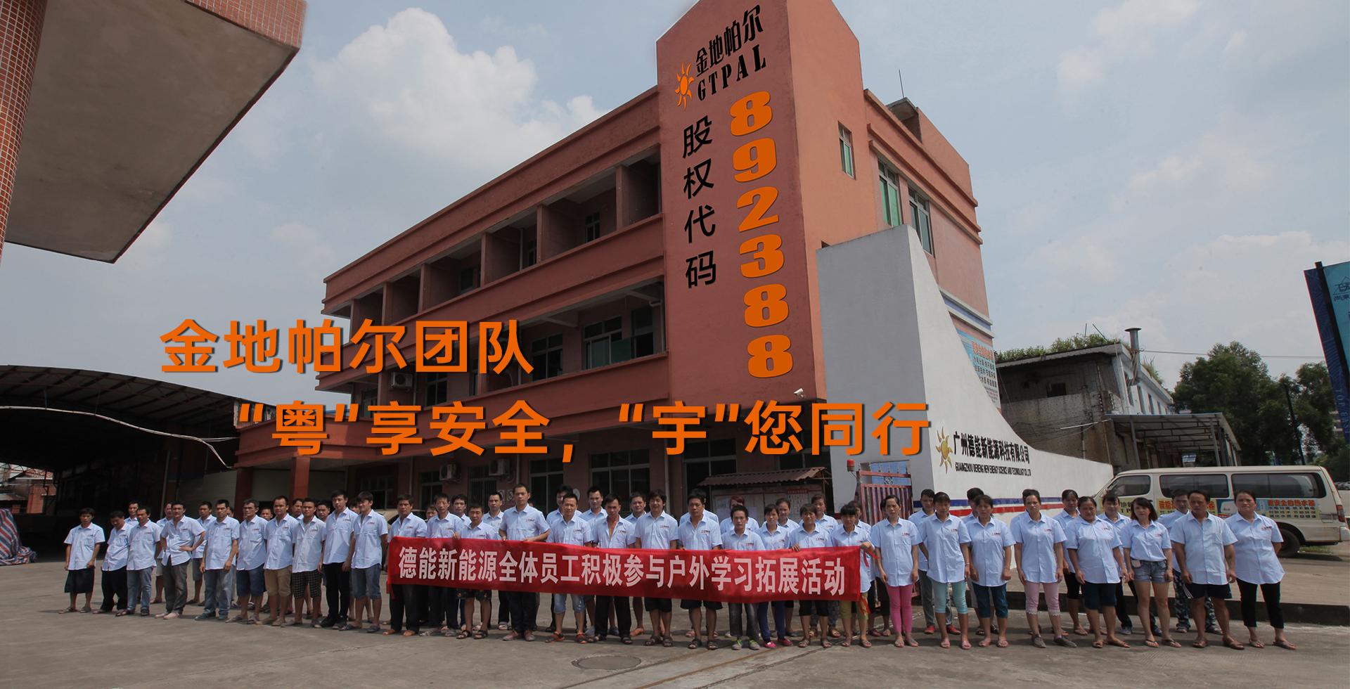 廣州粵宇新能源科技股份有限公司