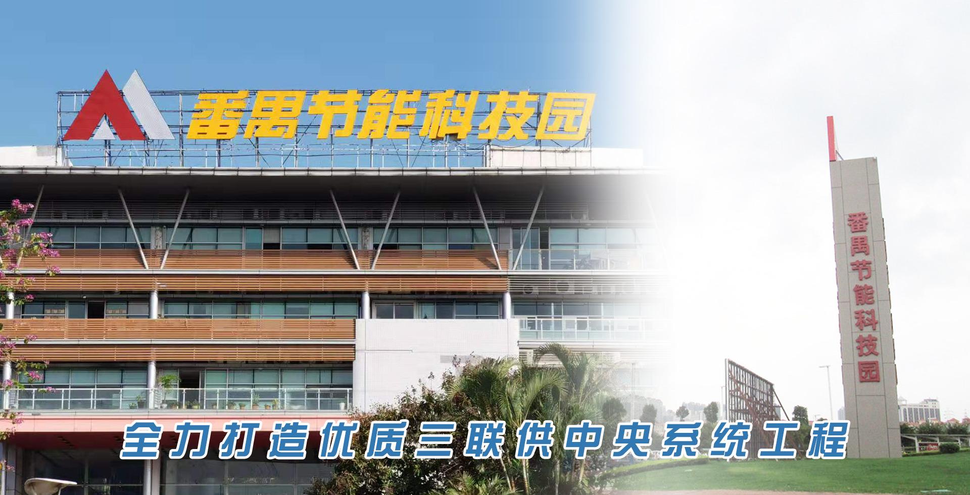 天安節能科技園