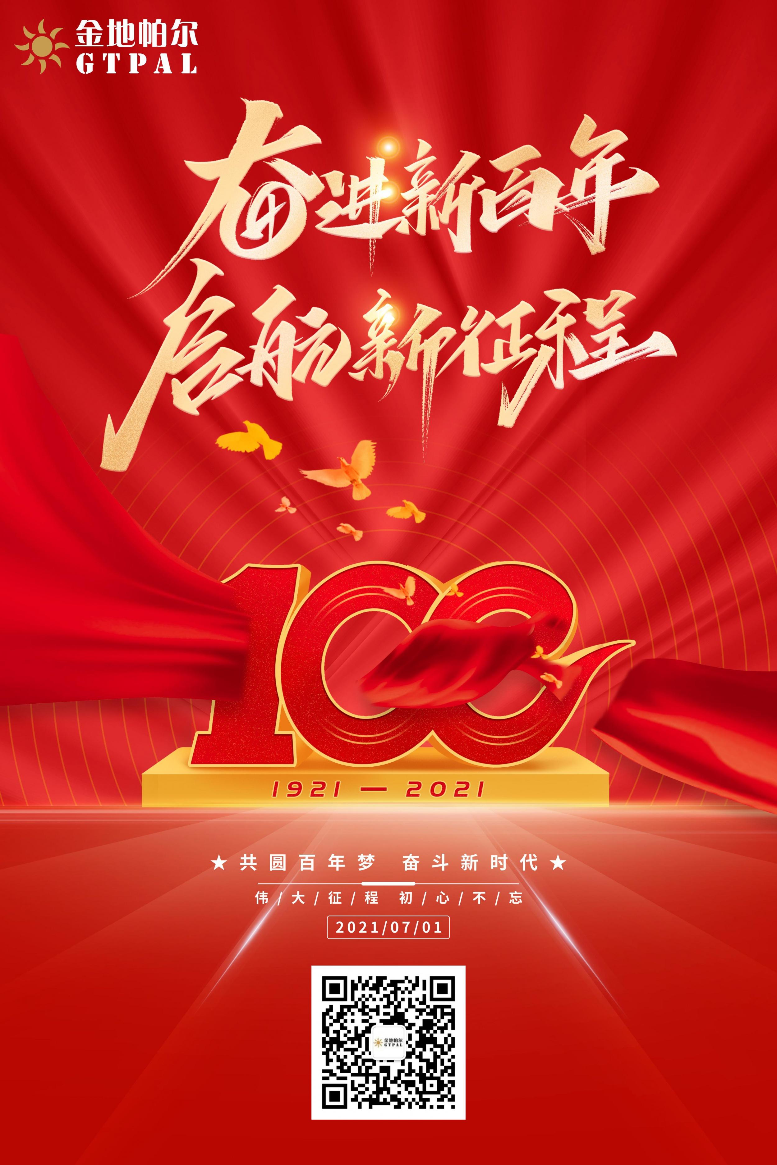 廣州粵宇新能源科技股份有限公司支部委員會熱烈慶祝中國共產黨成立100周年