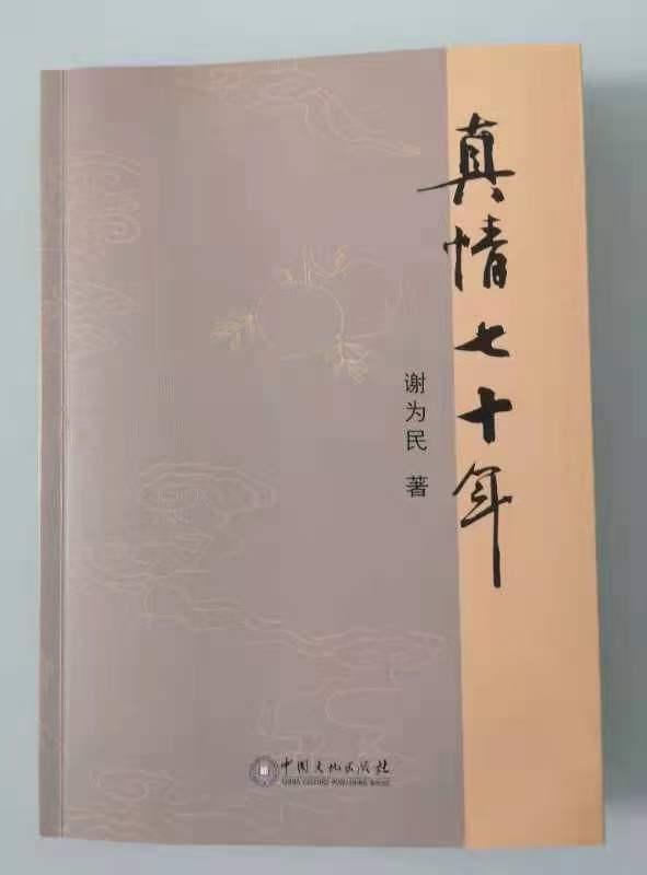 我社出版的《真情七十年》一书被...