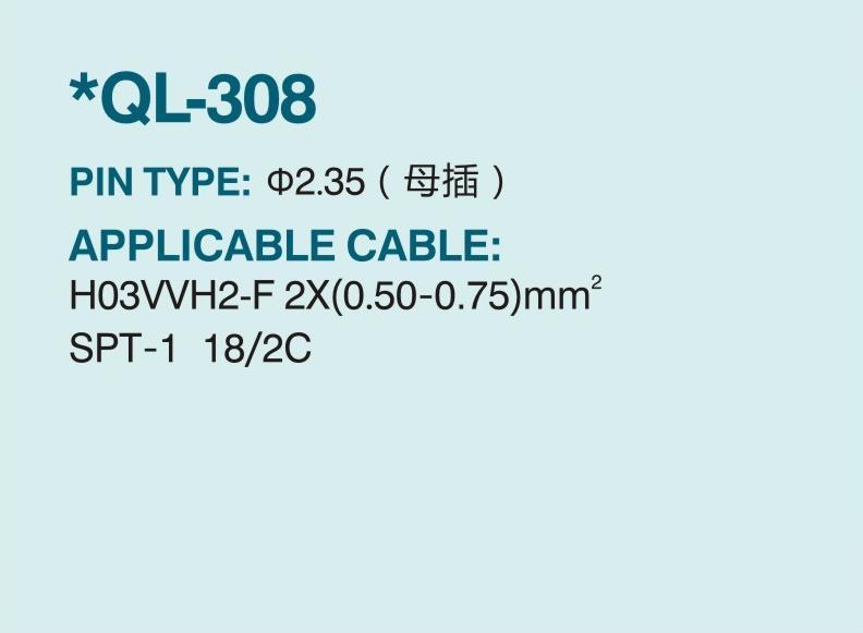 歐洲標準插頭QL-308