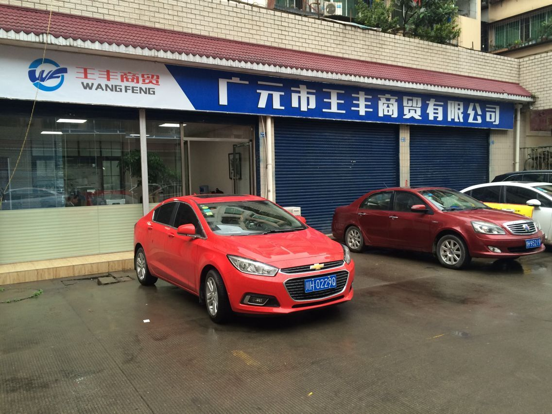 王丰商贸办公图片