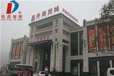 昌升国际商贸城