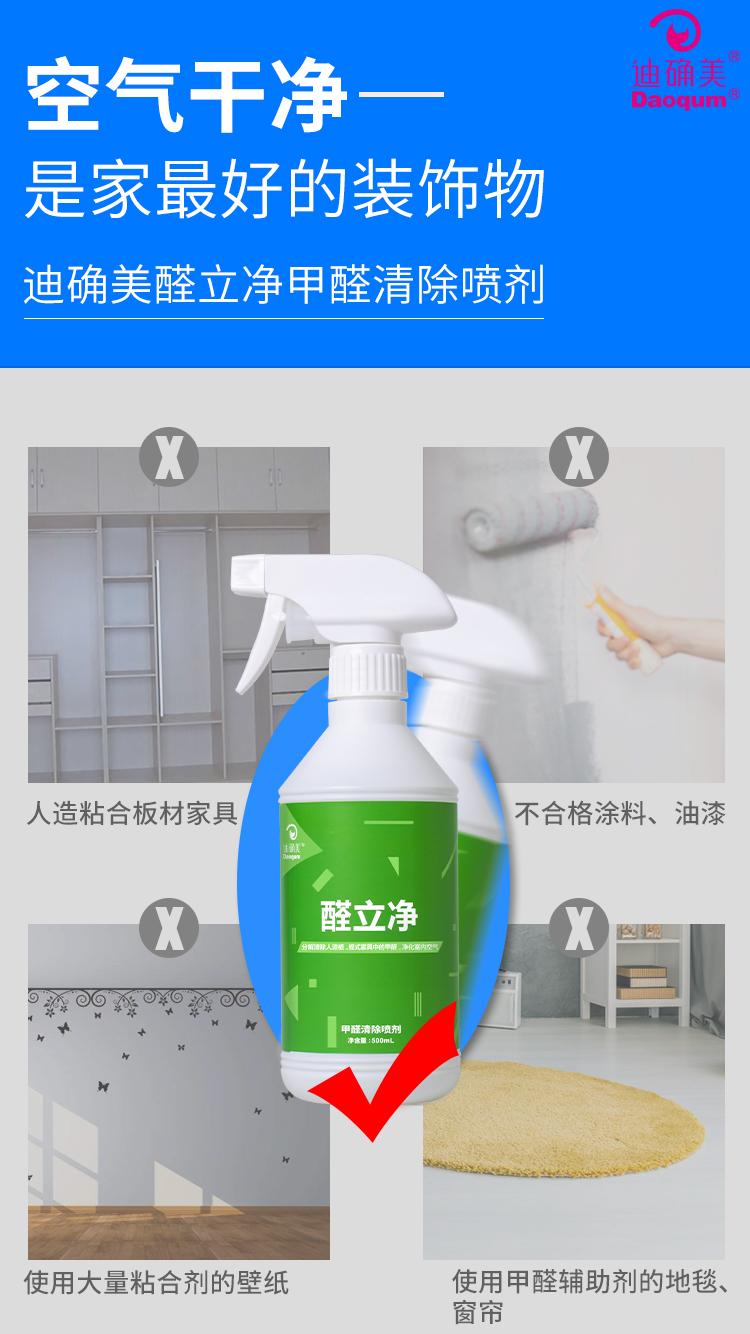 甲醛清除喷剂