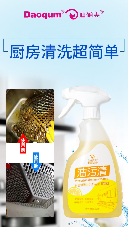 厨房重油污清洁剂