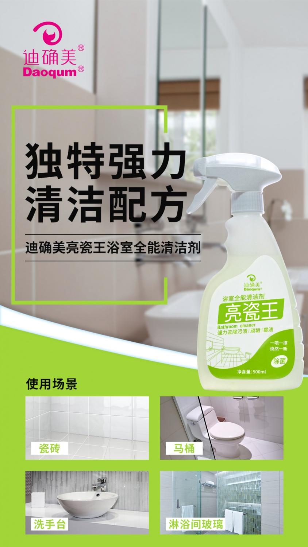 浴室全能清洁剂