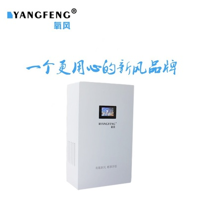 氧風壁掛式新風機系統全熱交換雙向流家用通風換氣教室窗式除霧霾