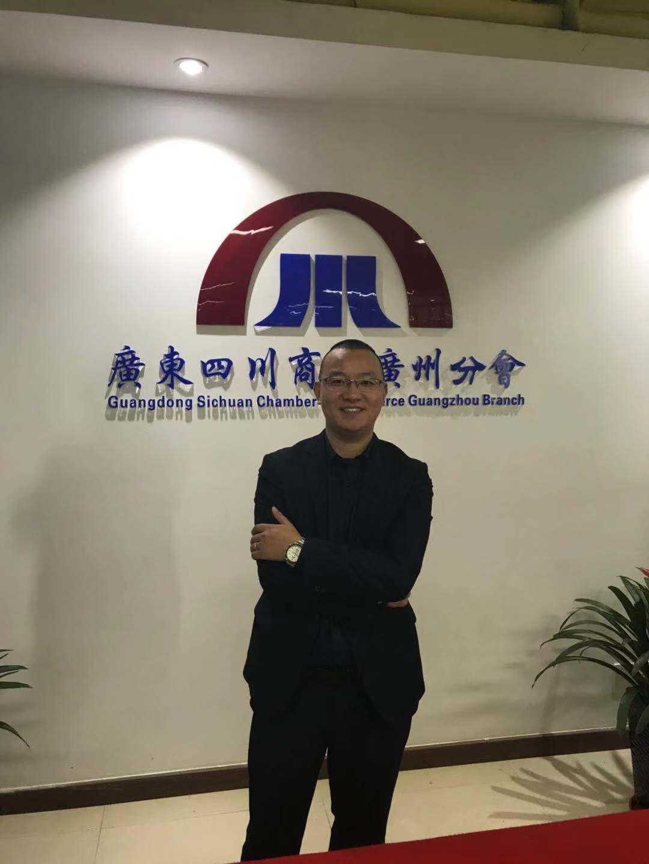 四川商会广州分会会员单位互访座谈会