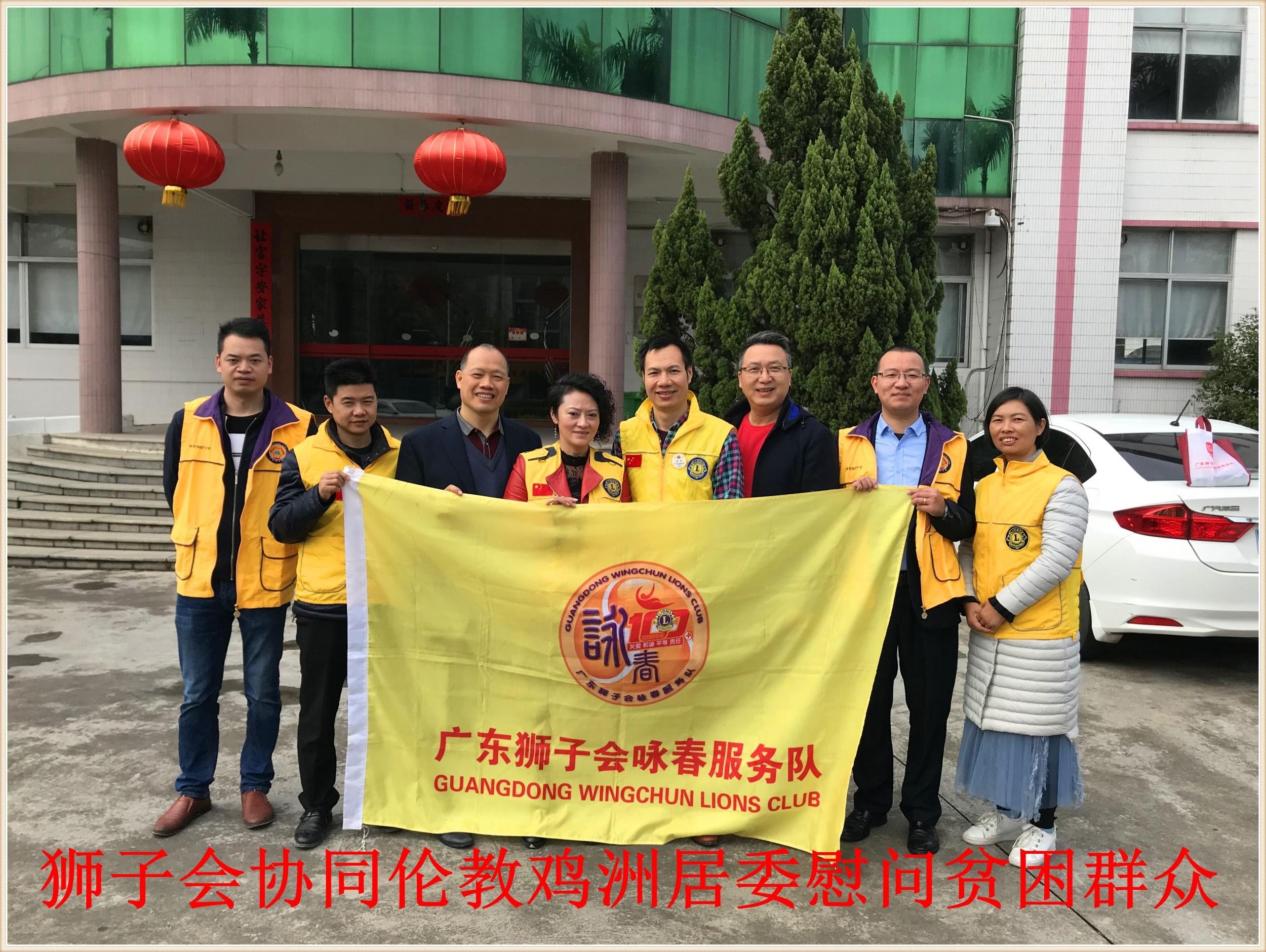 联萌科技总经理蒋东参加狮子会伦教鸡洲慰问贫困群众慈善活动
