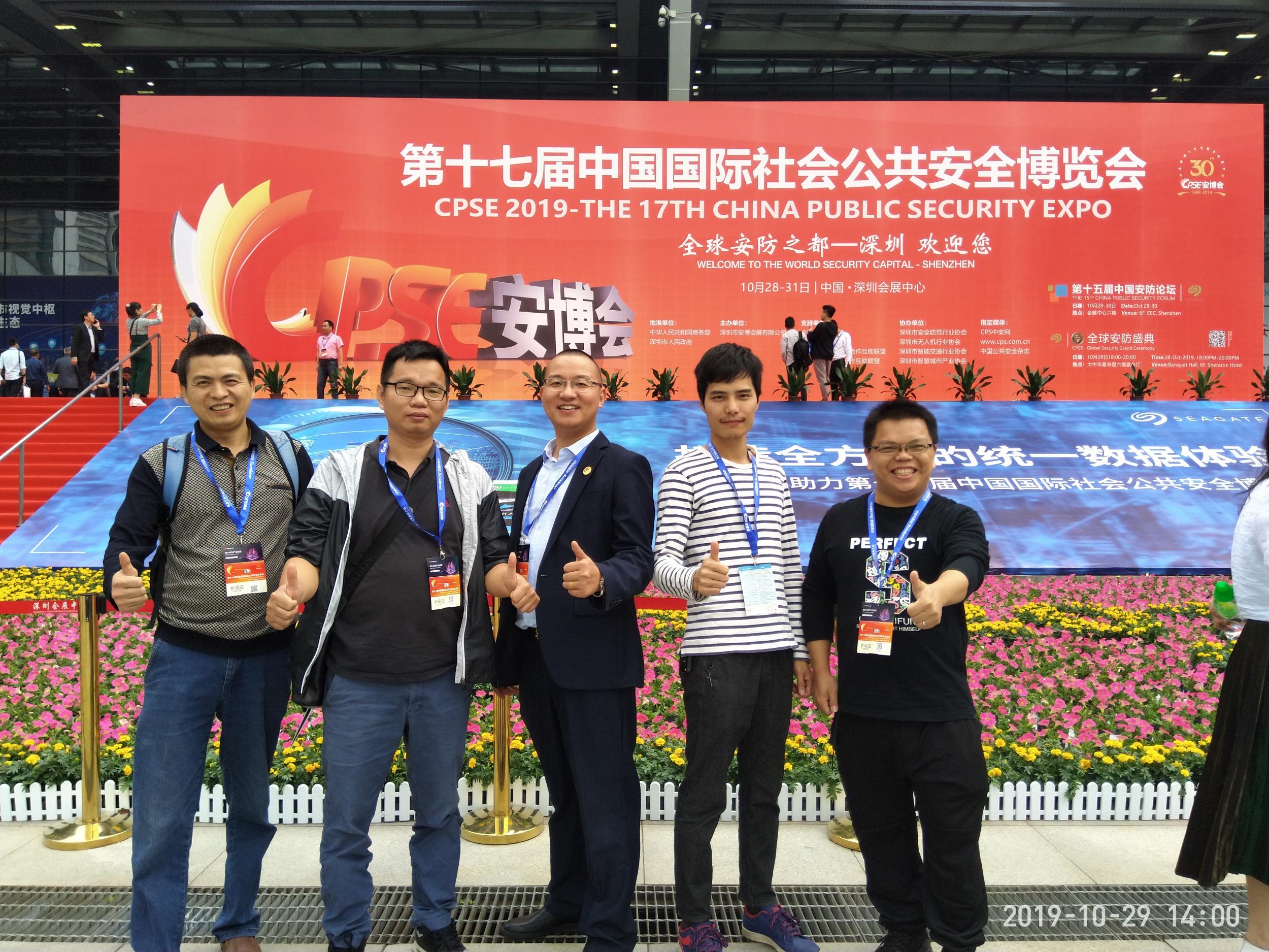 佛山IT协会参加深圳安博会部分合影