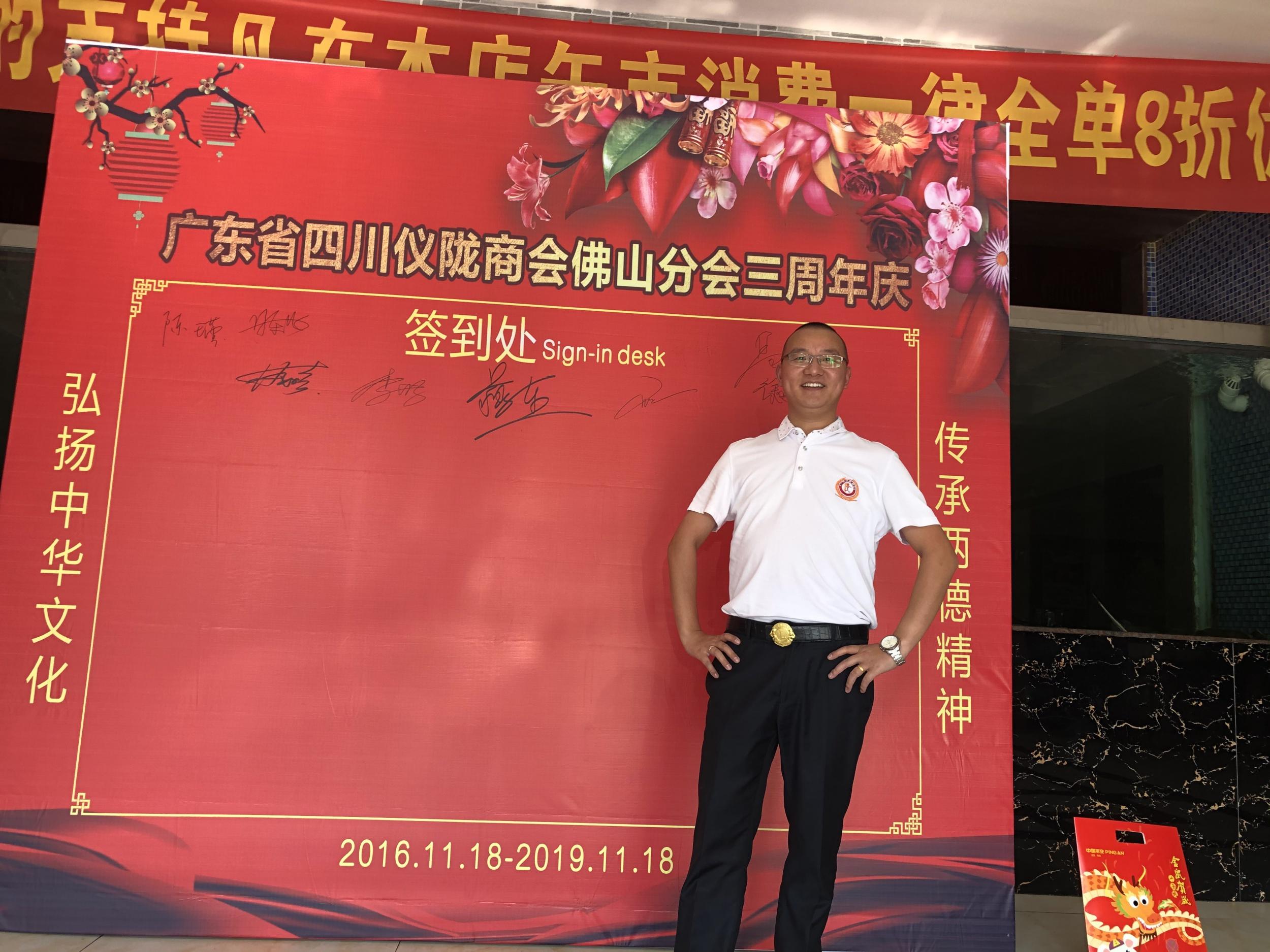 佛山联萌科技参加仪陇商会三周年庆年会留影
