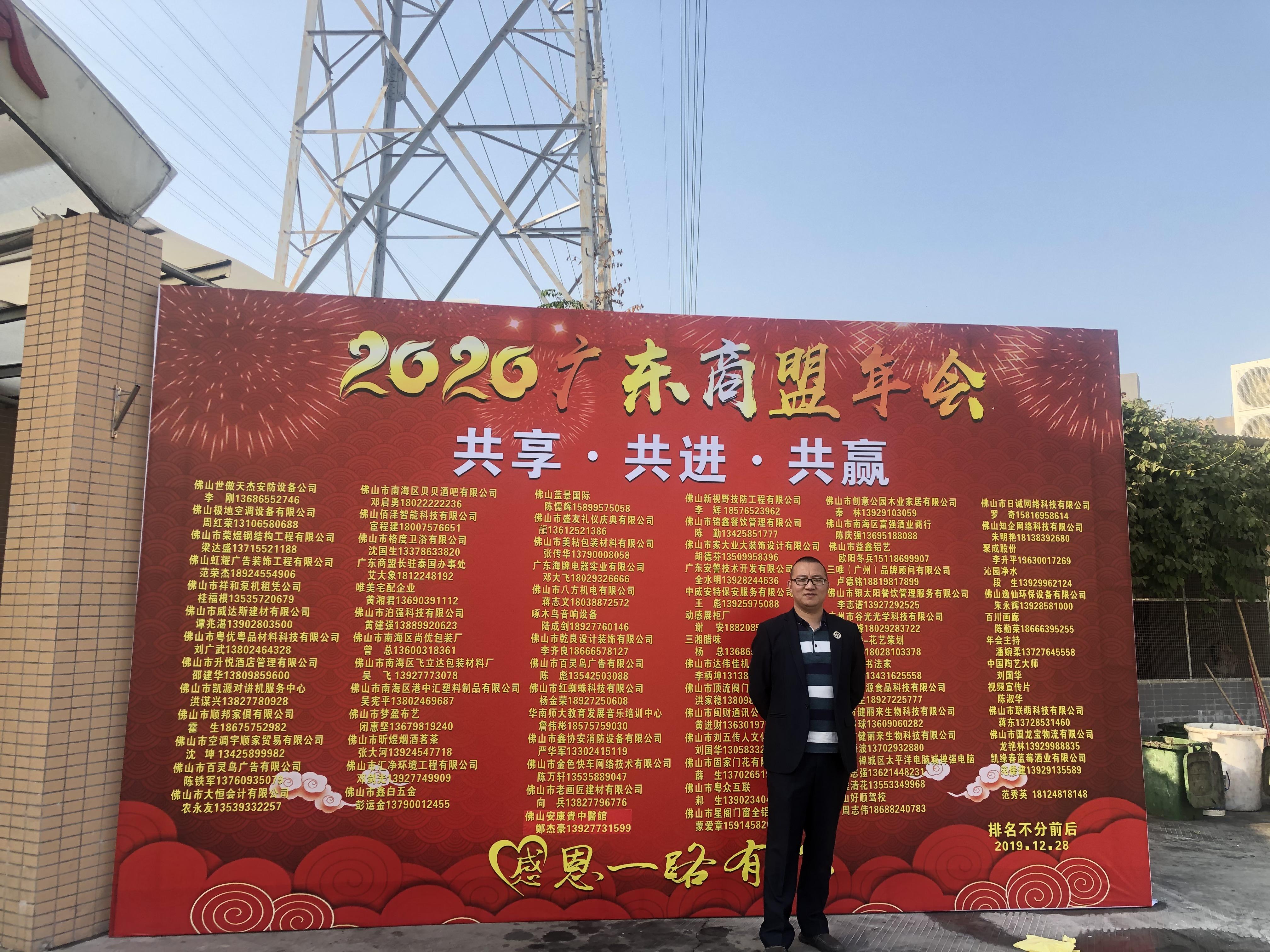 佛山联萌科技出席2020广东商盟年会