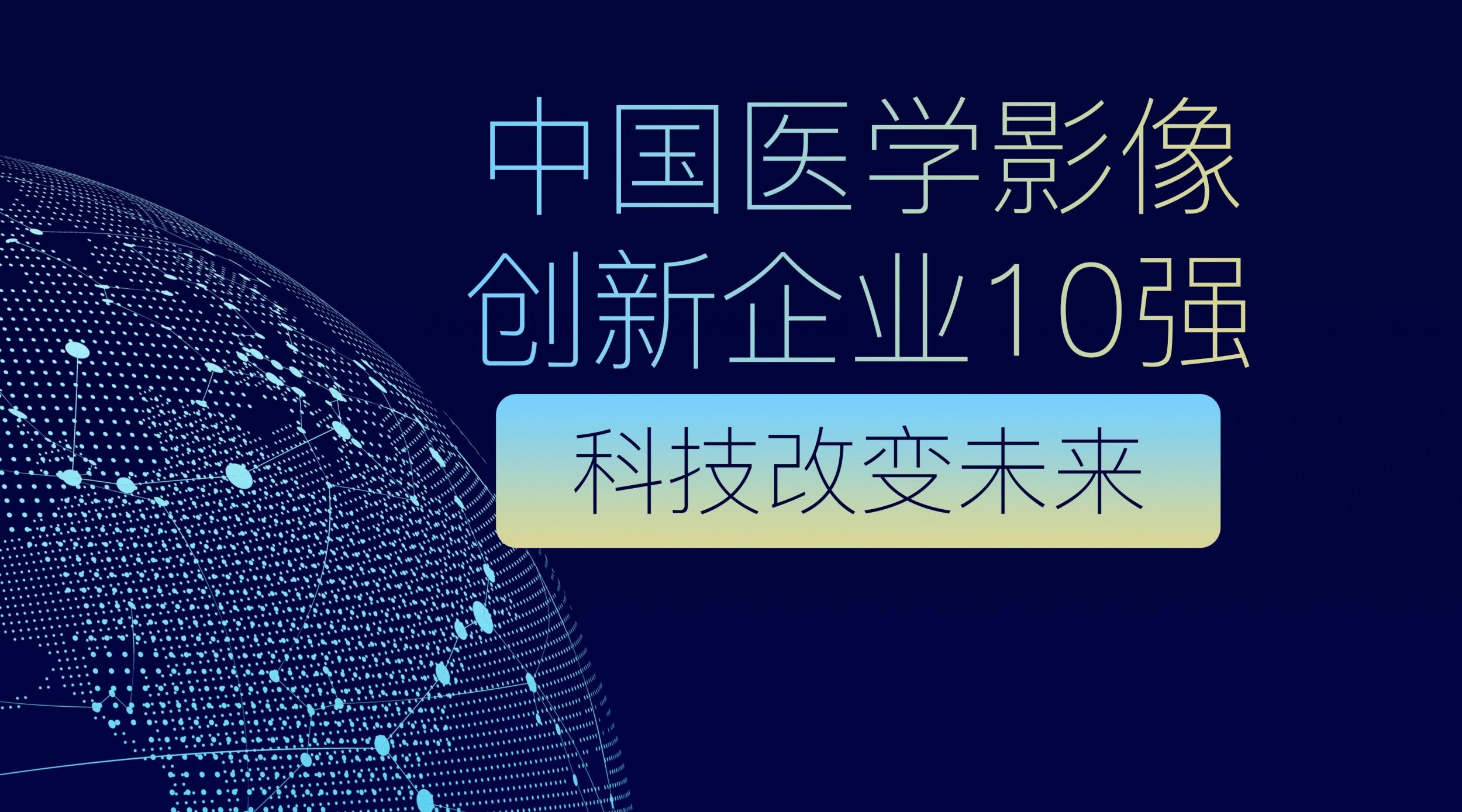 医准智能入选中国医学影像创新企业10强